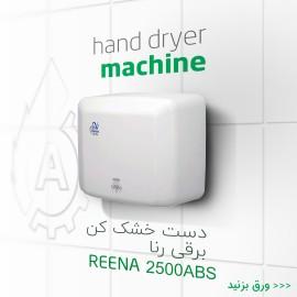دست خشک کن  Reena 2500 ABS
