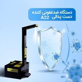 دستگاه ضدعفونی کننده پدالی A22