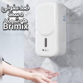 دستگاه محلول ضد عفونی اتوماتیک BRIMIX 800