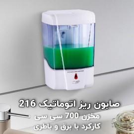 صابون ریز اتوماتیک مدل 216