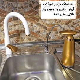 ست طلایی شیر و مایع ظرفشویی اتوماتیک