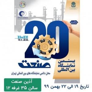 حضور در نمایشگاه صنعت تهران 99