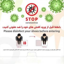 پنل ضدعفونی کننده کفش