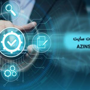 قوانین و مقررات سایت AZINSANAT.COM