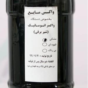 مایع واکس پلیمری Black200 مشکی حجم ۱ لیتر