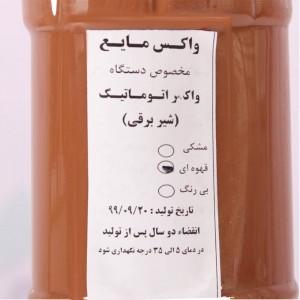 مایع واکس پلیمری brown200  قهوه ای حجم ۱ لیتر