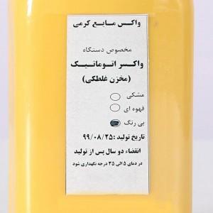 مایع واکس کرمی D500 مخصوص شیر غلطکی حجم 0.7 لیتر