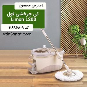 تی چرخشی پدالدار  Limon  مدل L200