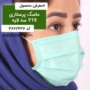 ماسک سه لایه Y19 سبز 10عددی