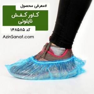 کاور کفش بیمارستانی یکبار مصرف دستی 200 عددی