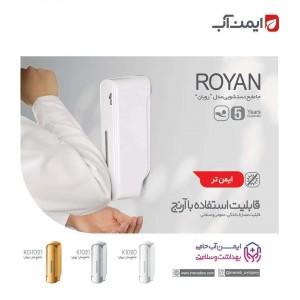 جای مایع Royan