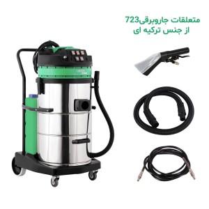 مبل شوی صنعتی GREEN 723 AC