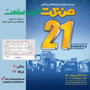 حضور در نمایشگاه صنعت بین اللملی تهران 1400