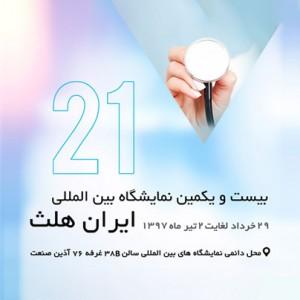 بیست و یکمین نمایشگاه بین المللی ایران هلث
