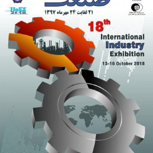 نمایشگاه بین المللی صنعت سال ۹۷