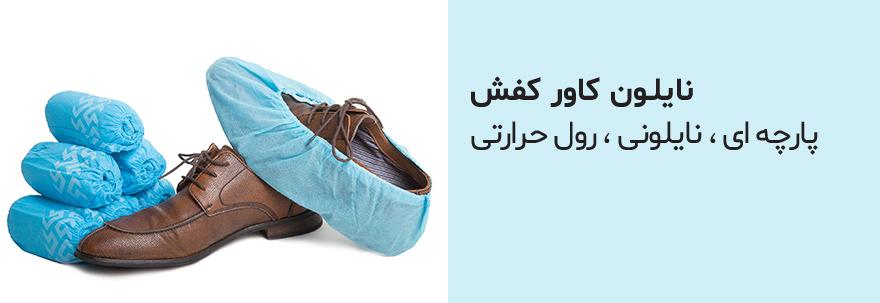 نایلون کاور کفش یکبار مصرف