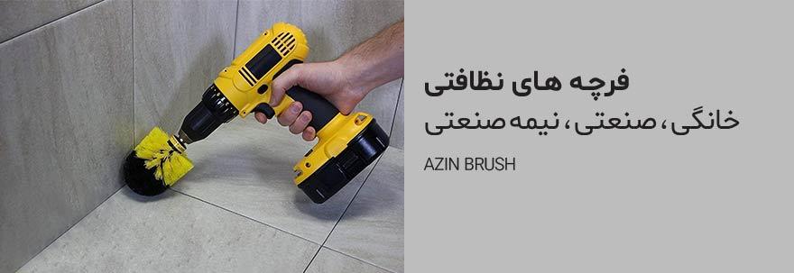 برس نظافتی آذین براش azinbrush