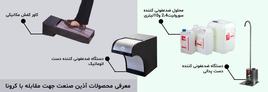 خرید اینترنتی محصولات ضد کرونا
