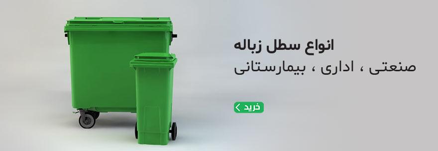 فروش سطل زباله اداری و صنعتی