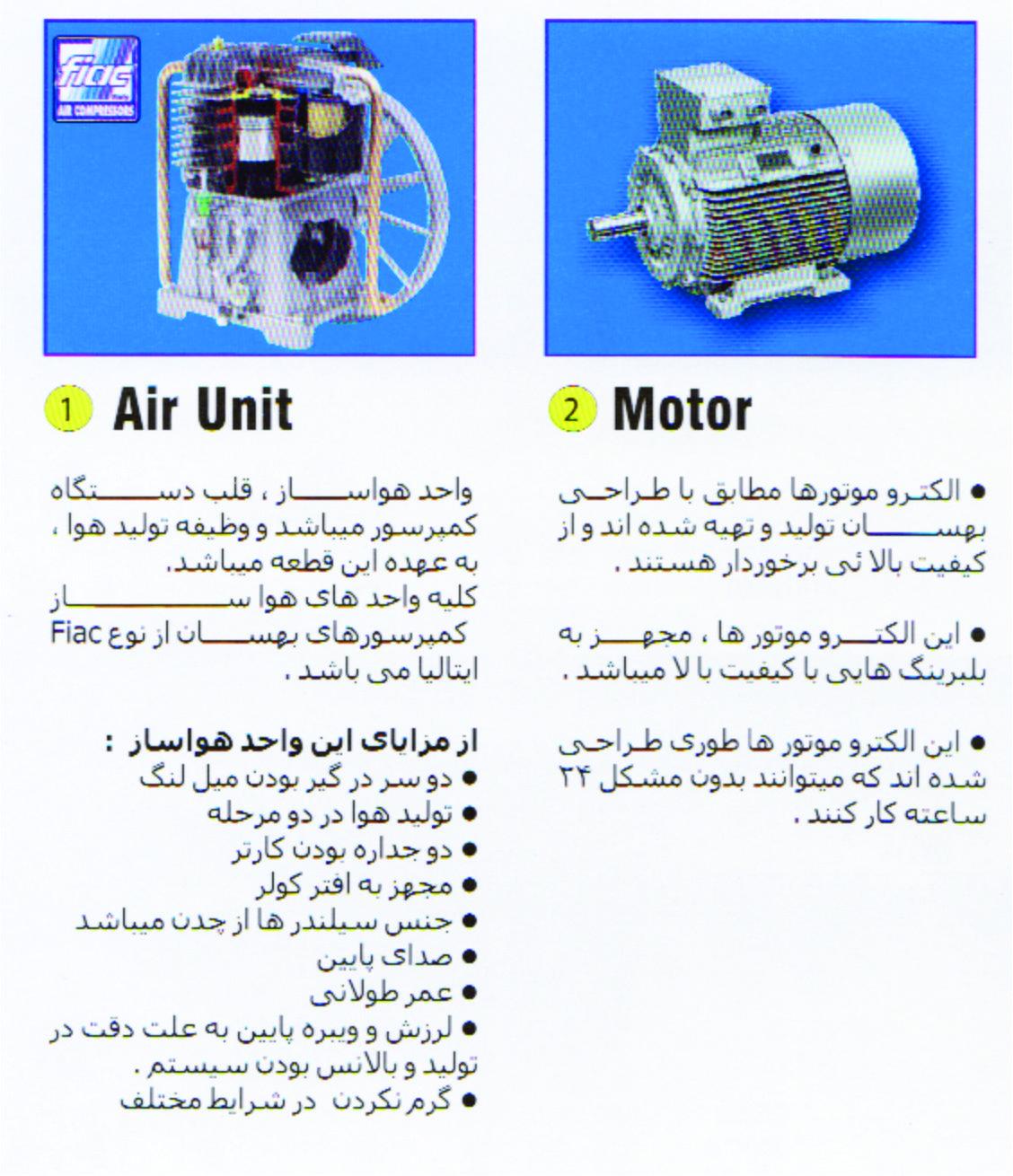 نوع موتور و پمپ کمپرسور باد