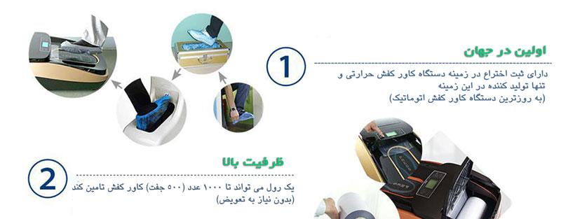 قیمت دستگاه کاور کفش برقی
