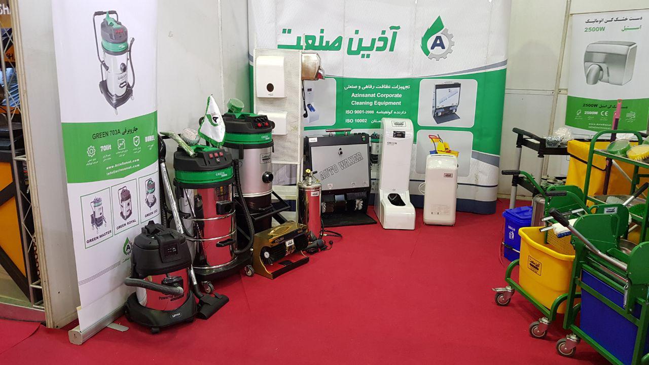 نمایشگاه تجهیزات نظافتی در اصفهان