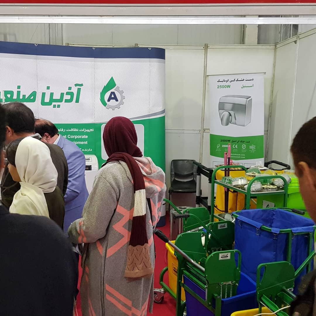 تجهیزات نظافت در اصفهان