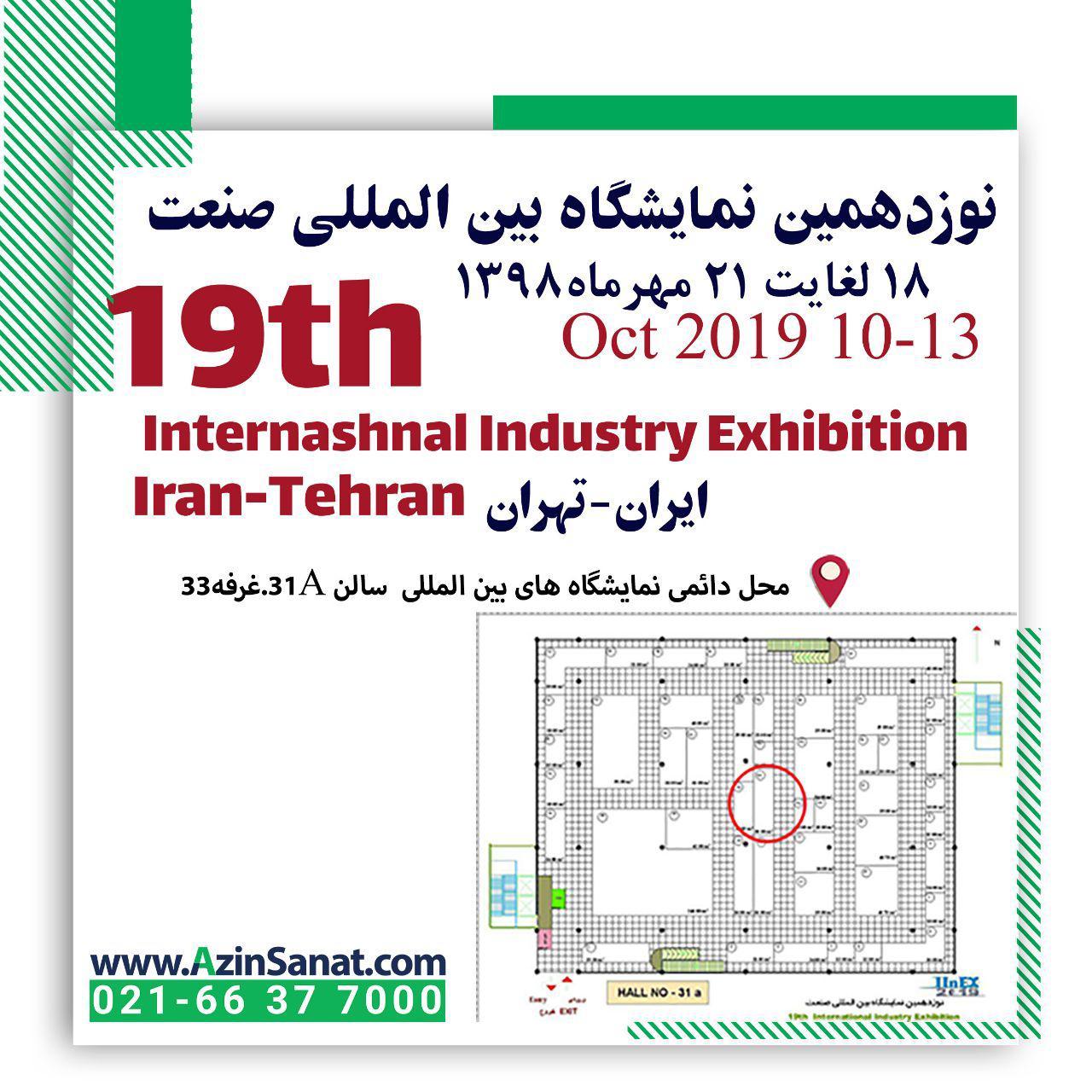 نمایشگاه صنعت تهران.