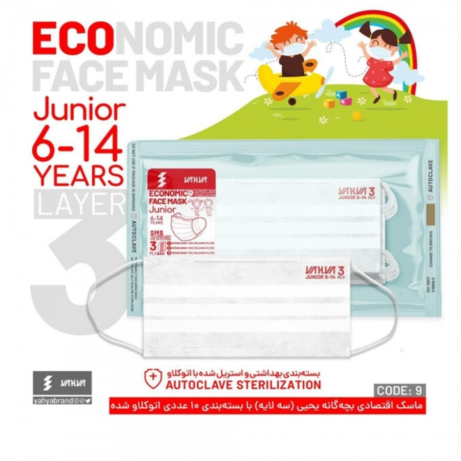 ماسک سه لایه کودک یحیی کد 9