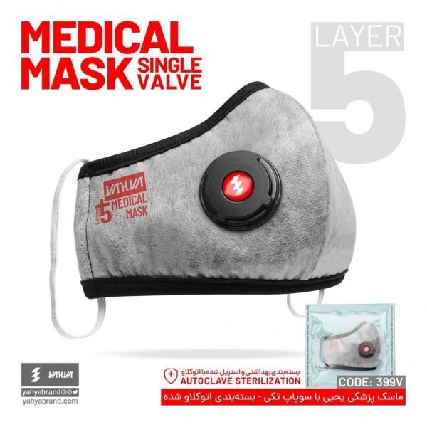 ماسک 5 لایه N95 تک سوپاپ یحیی کد 399V