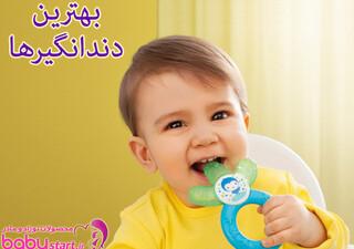 چند مدل از بهترین دندان گیر ها برای نوزادتان