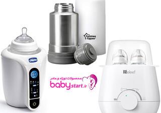راهنمای خرید گرمکن شیشه شیر نوزاد