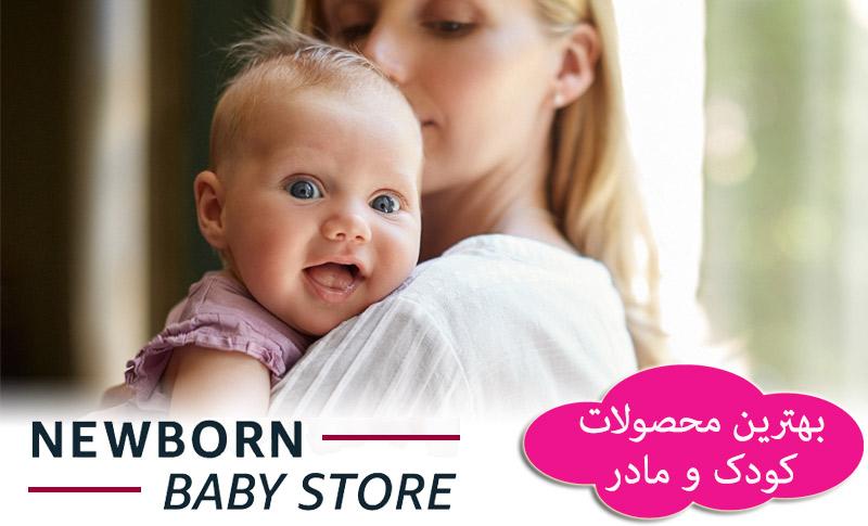 خرید لوازم نوزاد