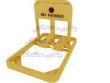 قفل پارکینگ دستی - Parking lock