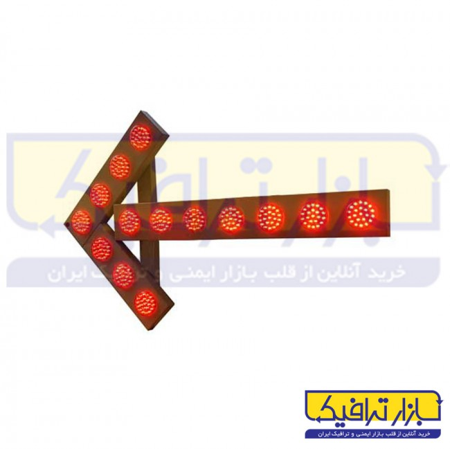 چراغ راهنمایی چشمک زن LED جهت نما