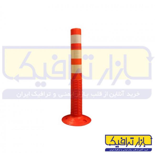 استوانه ترافیکی 75 سانتی متری