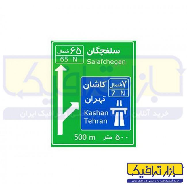 تابلو اطلاعاتي مسير نما