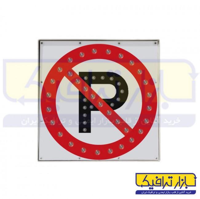 تابلو ترافيكي LED پارك ممنوع برقي 60*60