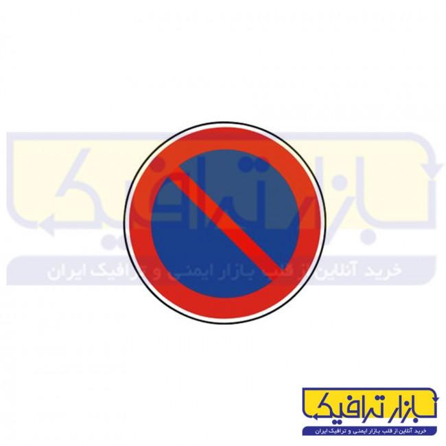 تابلو توقف ممنوع