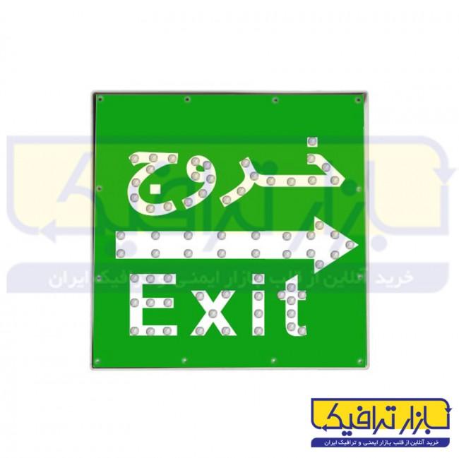 تابلو ترافیکی LED خروج اضطراری برقی