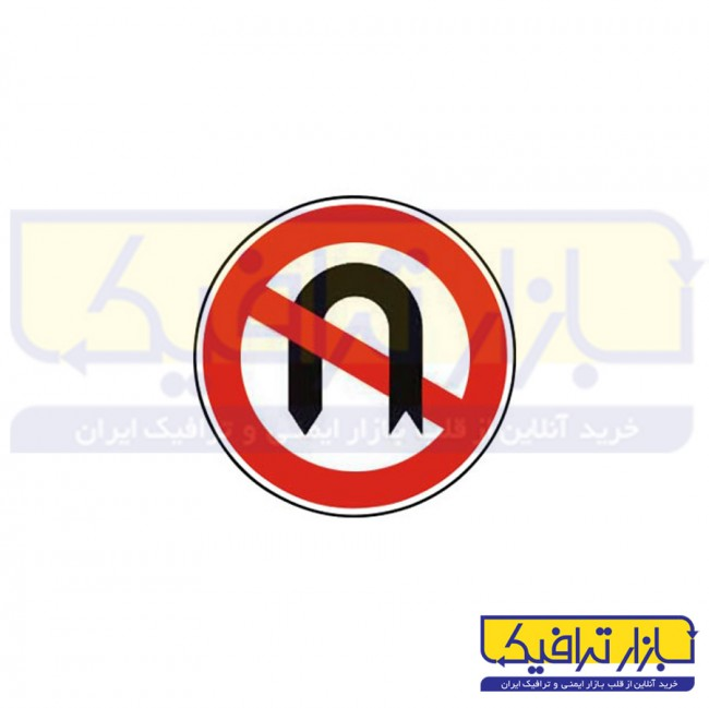تابلو دور زدن ممنوع