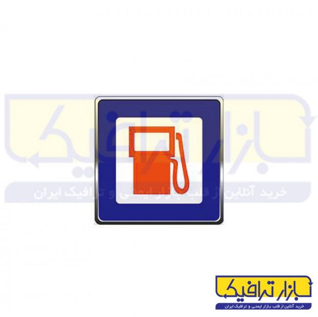 تابلو پمپ بنزین
