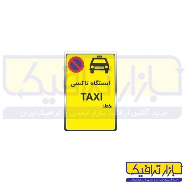 تابلو ایستگاه تاکسی