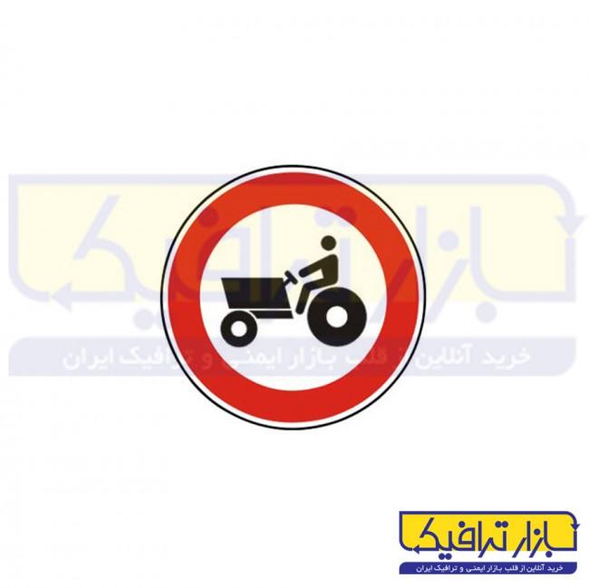 تابلو عبور تراکتور ممنوع