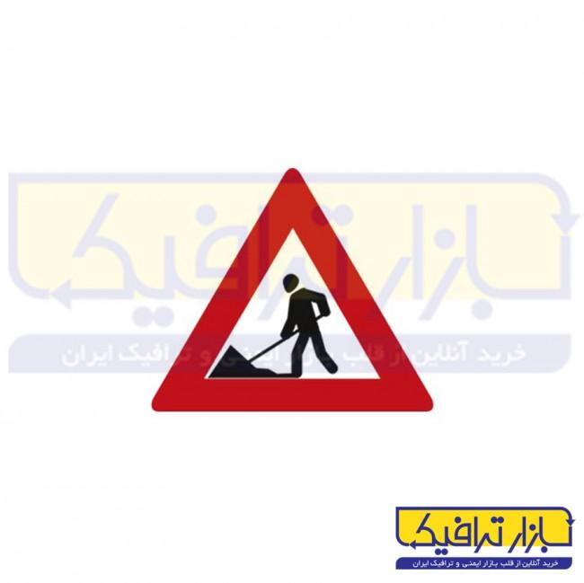 تابلو جاده در دست تعمیر