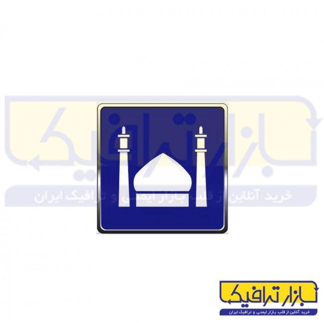تابلو ترافیکی مسجد