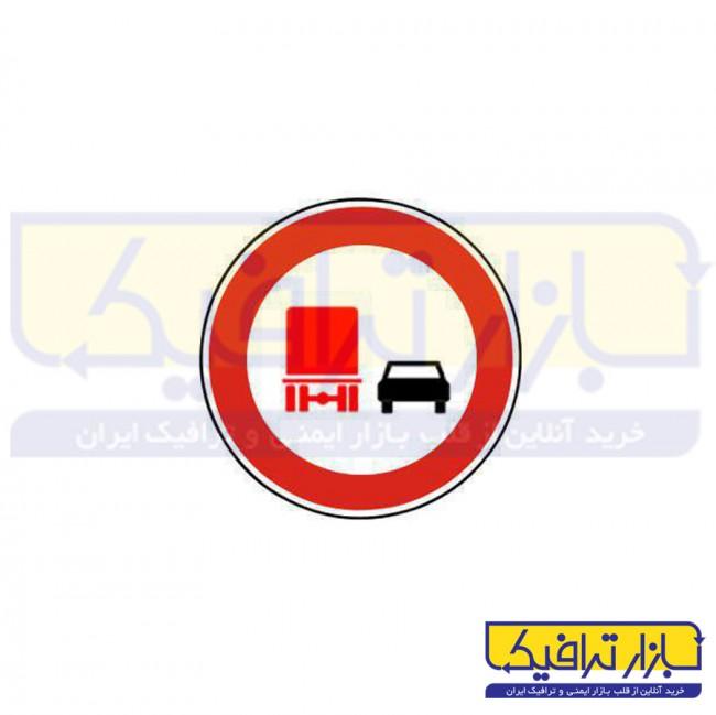 تابلو سبقت ممنوع برای کامیون