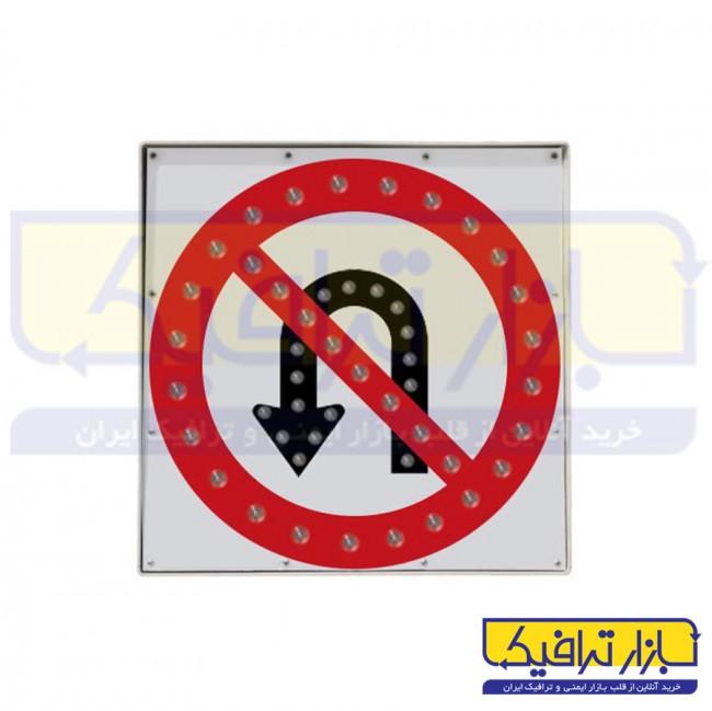 تابلو LED دور زدن ممنوع برقی