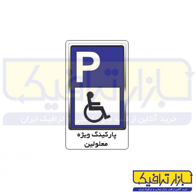 تابلو پارکینگ ویژه معلولین
