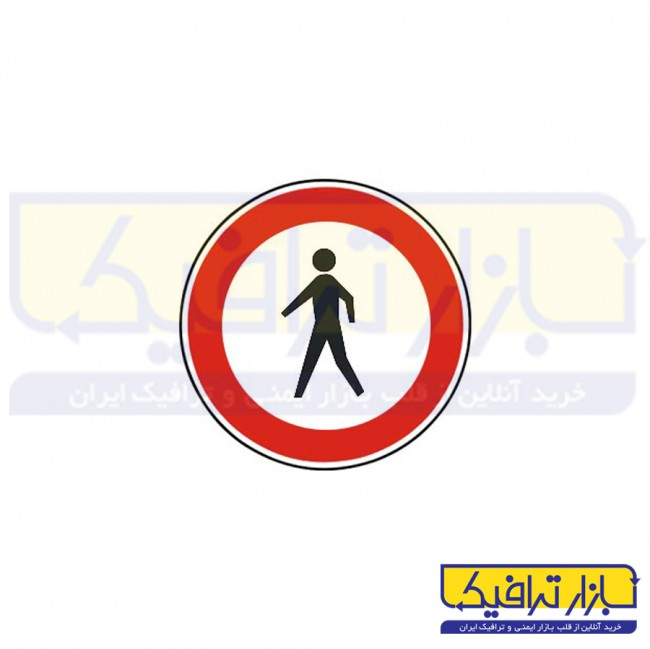 تابلو عبور عابر پیاده ممنوع